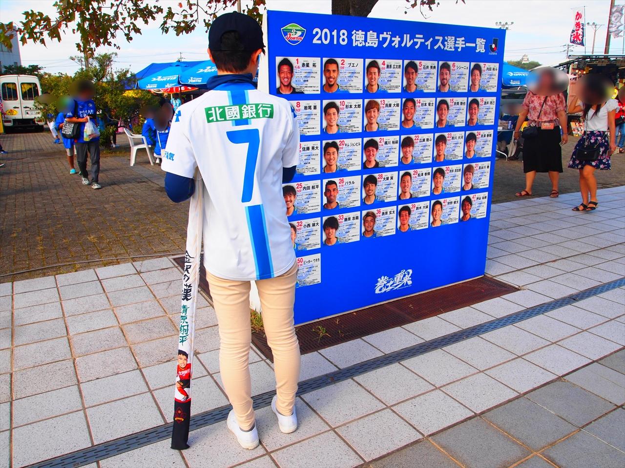 個サポ 金沢 徳島 セレッソ大阪 清原翔平