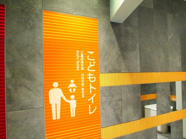 出町柳駅 子ども用トイレ