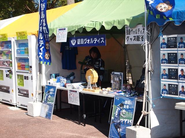 第41回阿波の狸祭り 徳島ヴォルティス