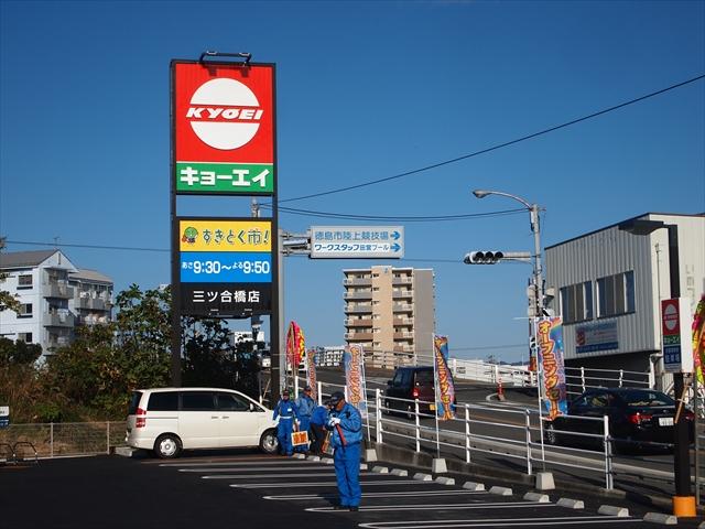 キョーエイ三ツ合橋店 新規開店 新規オープン 看板 駐車場