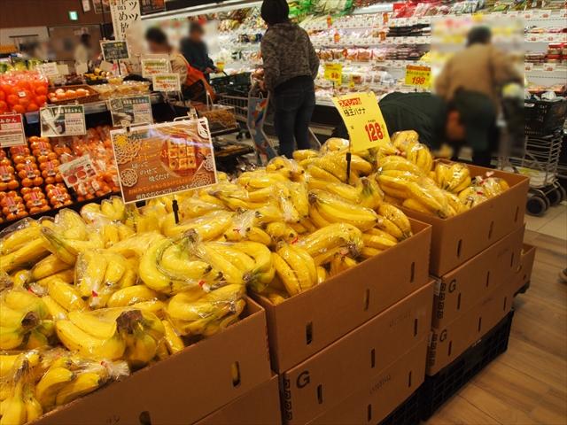 キョーエイ三ツ合橋店 新規開店 新規オープン バナナ