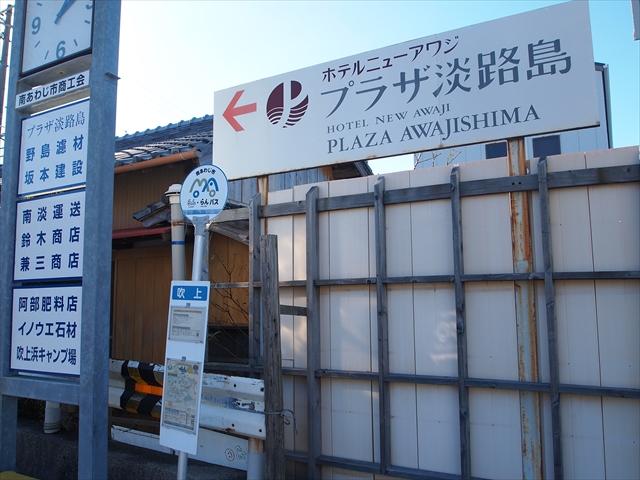 NHK朝の連続テレビ小説「まんぷく」 ロケ地 淡路島 吹上浜 聖地巡礼 バス停 吹上