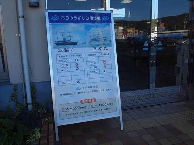 NHK朝の連続テレビ小説「まんぷく」 ロケ地 淡路島 吹上浜 聖地巡礼 福良 渦潮観光船