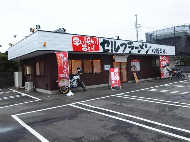 徳島市沖浜 セルフラーメン バリ旨製麺