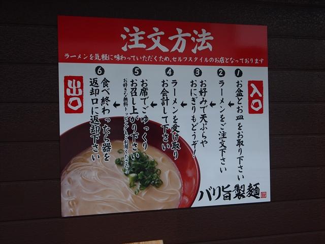 徳島市沖浜 セルフラーメン バリ旨製麺 システム