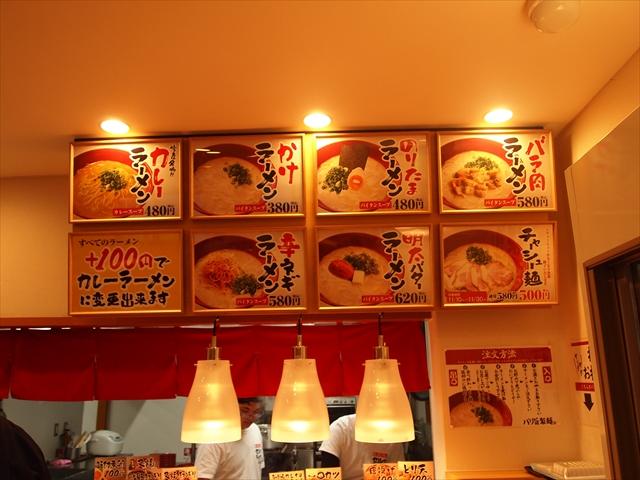 徳島市沖浜 セルフラーメン バリ旨製麺 メニュー