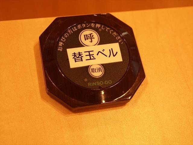 徳島市沖浜 セルフラーメン バリ旨製麺 替玉ベル