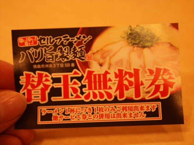 徳島市沖浜 セルフラーメン バリ旨製麺 替え玉