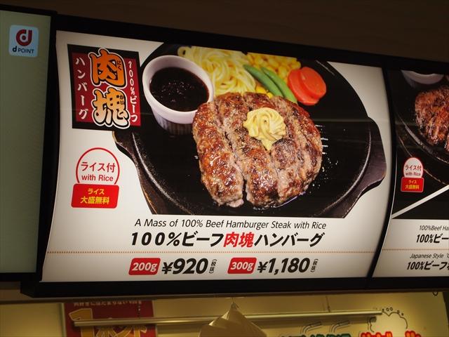 ペッパーランチ イオンモール徳島店 3Fフードコート メニュー