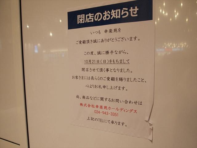 ペッパーランチ イオンモール徳島店 3Fフードコート 幸楽苑閉店