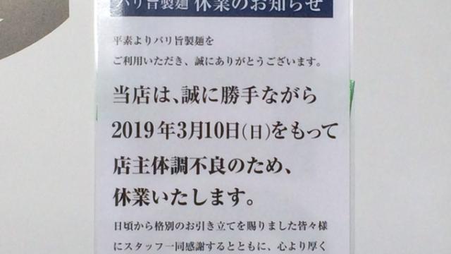 休業中 徳島市沖浜 セルフラーメン バリ旨製麺