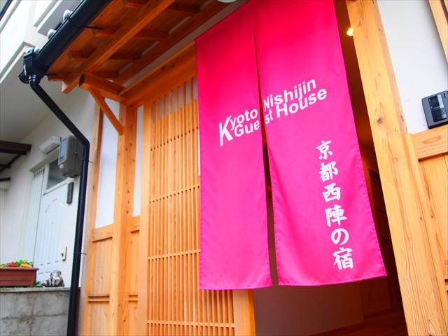 京都西陣の宿 一棟貸し