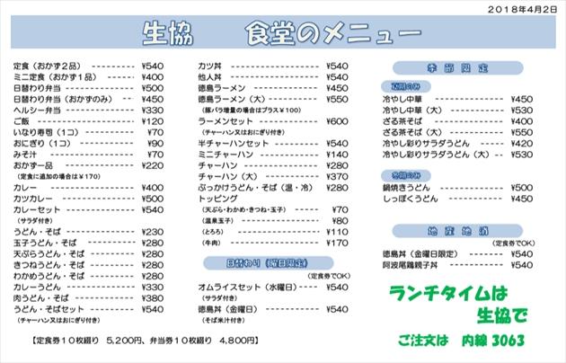 徳島県庁 食堂 メニュー