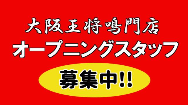 大阪王将鳴門店 オープニングスタッフ 募集