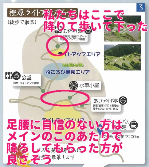 上勝町 樫原の棚田 棚田のあかり 会場案内図