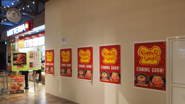ペッパーランチ イオンモール徳島店 3Fフードコート
