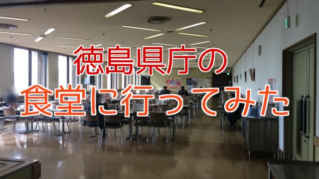 徳島県庁 食堂