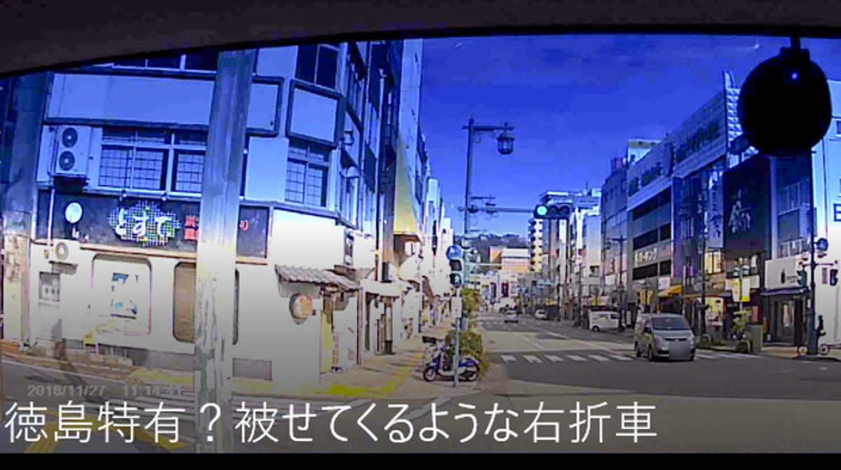 徳島 運転マナー 右折 強引