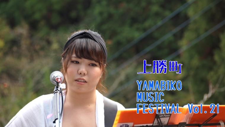YAMABIKO MUSIC FESTIVAL Vol.21 ヤマビコミュージック 上勝町 古民家