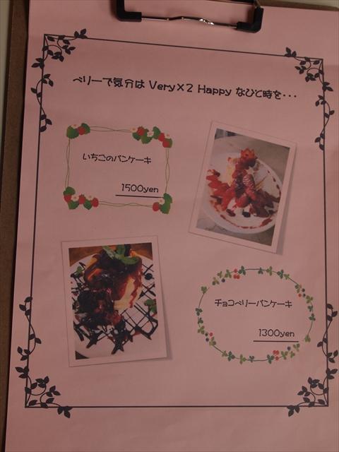 徳島 駅前 パンケーキ ぷるぷる ふわふわ ローズカフェ あかさこ珈琲店2号店
