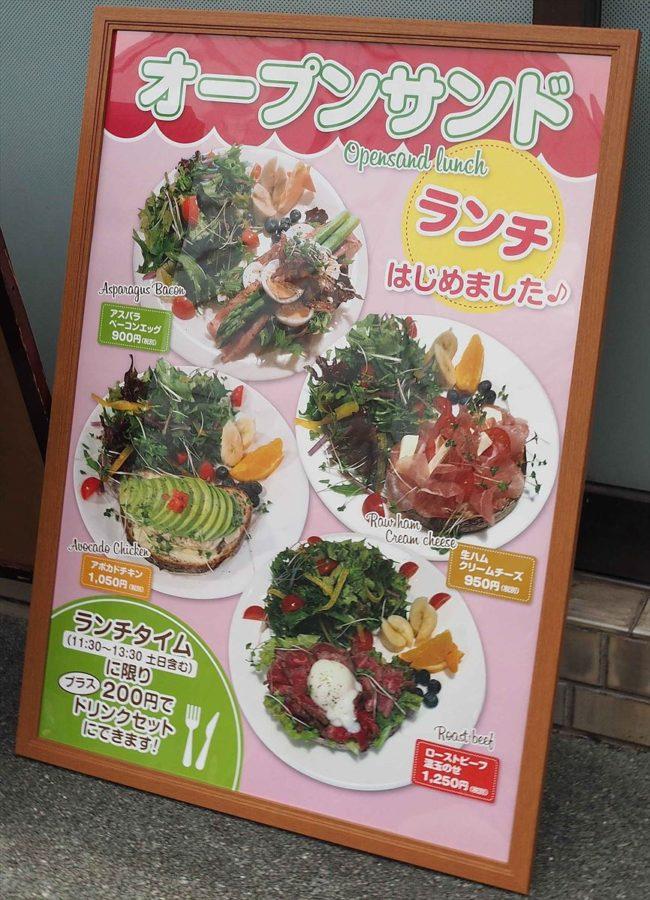 徳島駅前 パンケーキ ぷるぷる ふわふわ ローズカフェ オープンサンドランチ