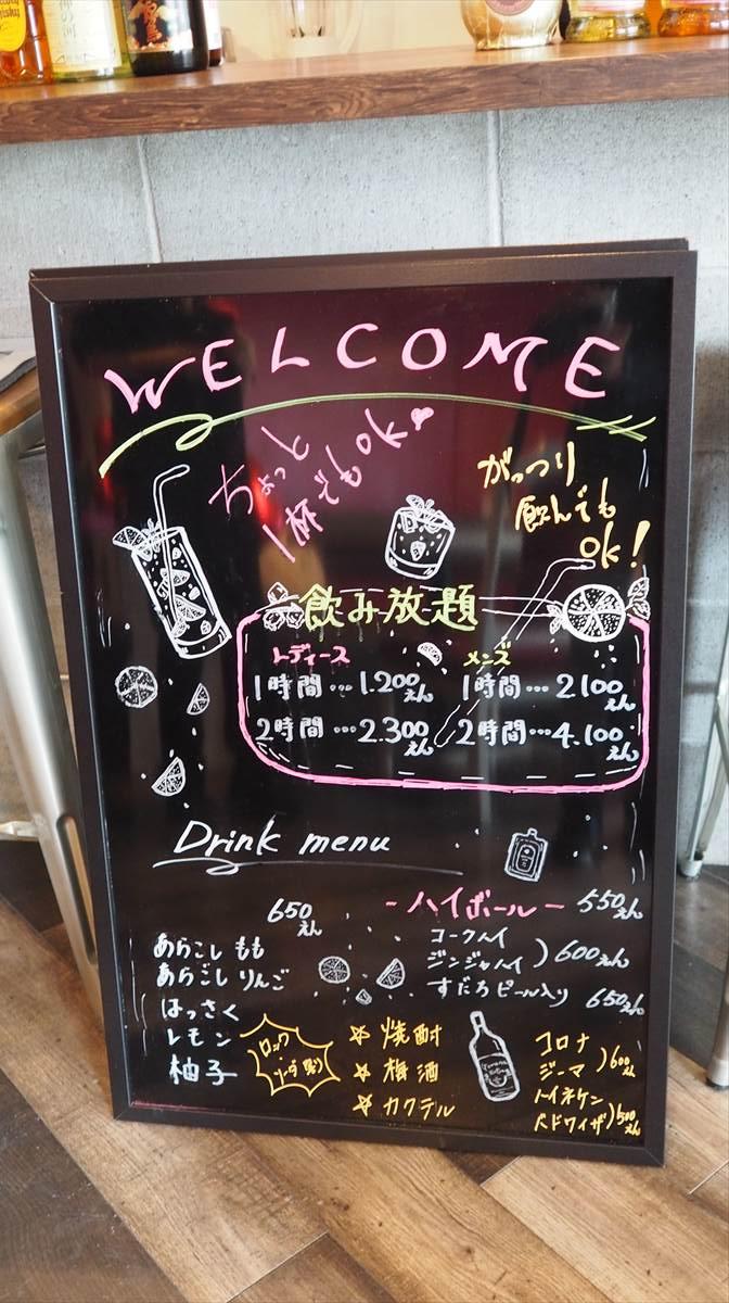 徳島 駅前 パンケーキ コットンキャディードリンク ローズカフェ バー営業