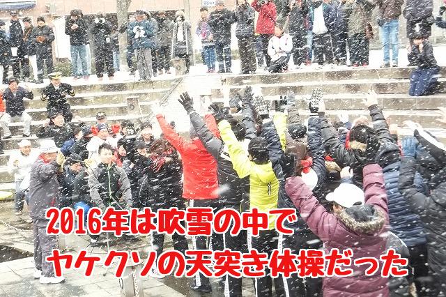 2019年 第25回新町川寒中水泳 天突き体操