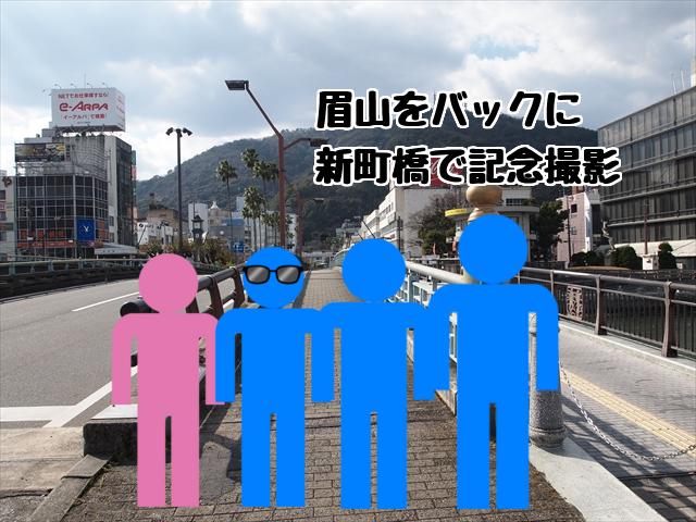 ブラタモリ 徳島県 徳島市 ロケ タモリ 林田理沙 新町川 新町橋で記念撮影