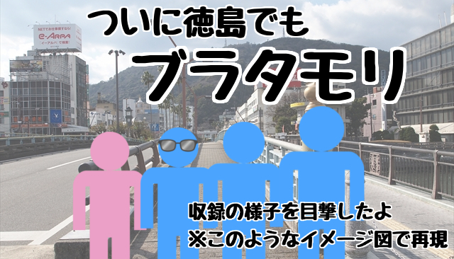 ブラタモリ 徳島 林田理沙 新町川水際公園