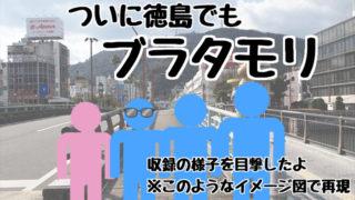 ブラタモリ 徳島県 ロケ タモリ 林田理沙 徳島市