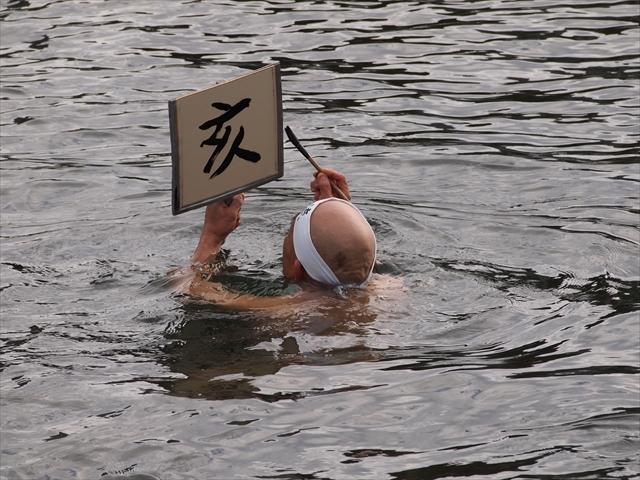 2019年 第25回新町川寒中水泳 書道