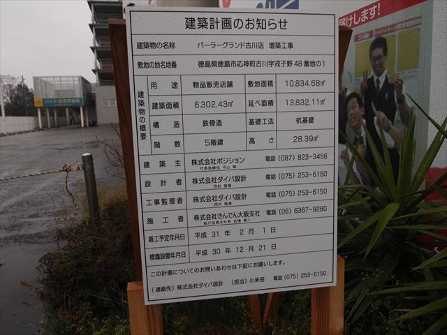 ドン・キホーテ徳島応神店 パーラーグランド跡地 建設計画看板