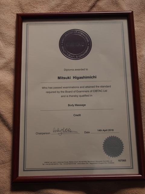 国際資格CIBTAC認定証 東道允紀 Micchy home saloN ミッチーホームサロン 徳島のオイルマッサージ 個室サロン