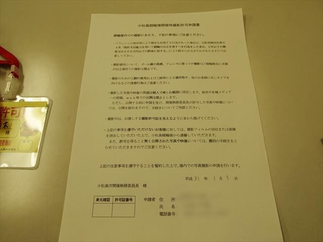 小松島競輪 徳島県小松島市 公営競技 小松島競輪場開催時撮影許可申請書
