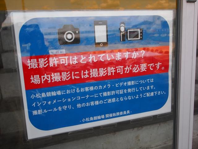 小松島競輪 徳島県小松島市 公営競技 撮影許可