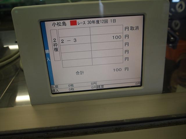 小松島競輪 徳島県小松島市 公営競技 車券購入