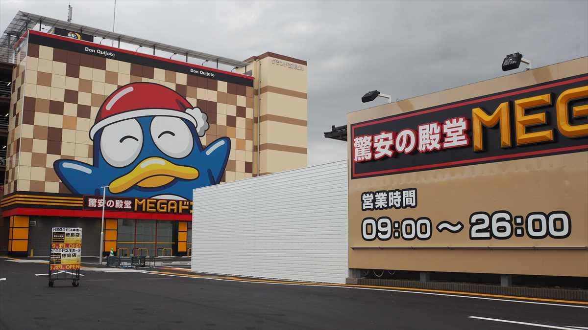 2019年9月23日現在 MEGAドン・キホーテ徳島店 外観 OPEN