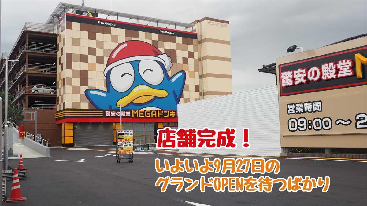 MEGAドン・キホーテ徳島店 2019年9月27日 OPEN