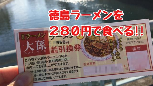 ジュエリーメイ 大孫 徳島ラーメン ほぼ半額 280円を食べる方法