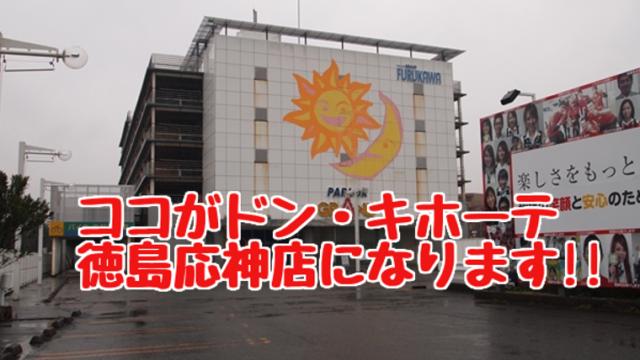 ドン・キホーテ徳島応神店 建設予定地 撮影