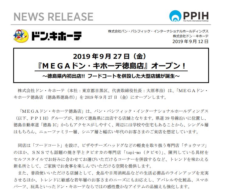 MEGAドン・キホーテ徳島店 2019年9月27日 オープン
