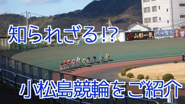 小松島競輪 徳島県小松島市 公営競技
