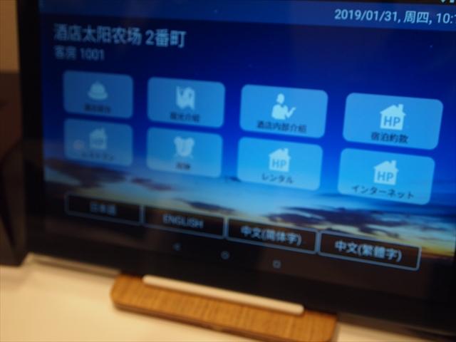 ホテルたいよう農園二番町 タブレット 中国語対応
