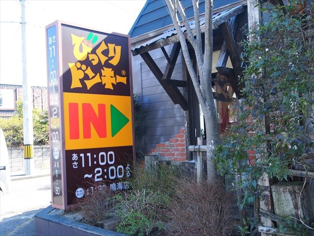 びっくりドンキー 徳島県 出店 進出
