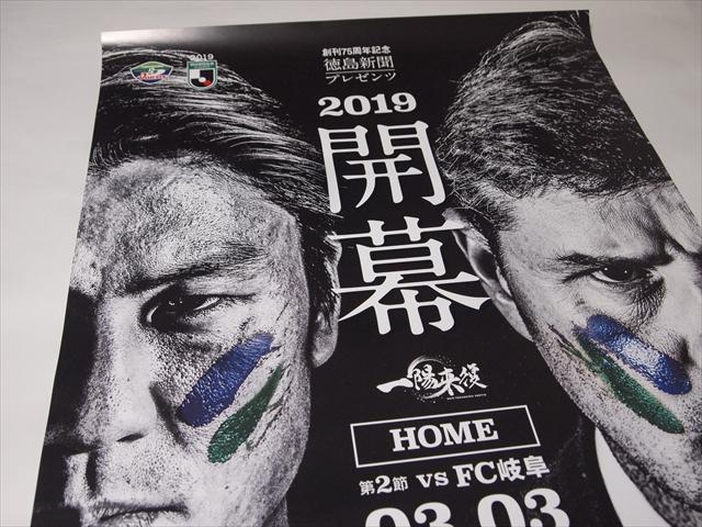 第1回ヴォルティススタジアム 会員限定オフ会 徳島ヴォルティス2019年開幕戦ポスター