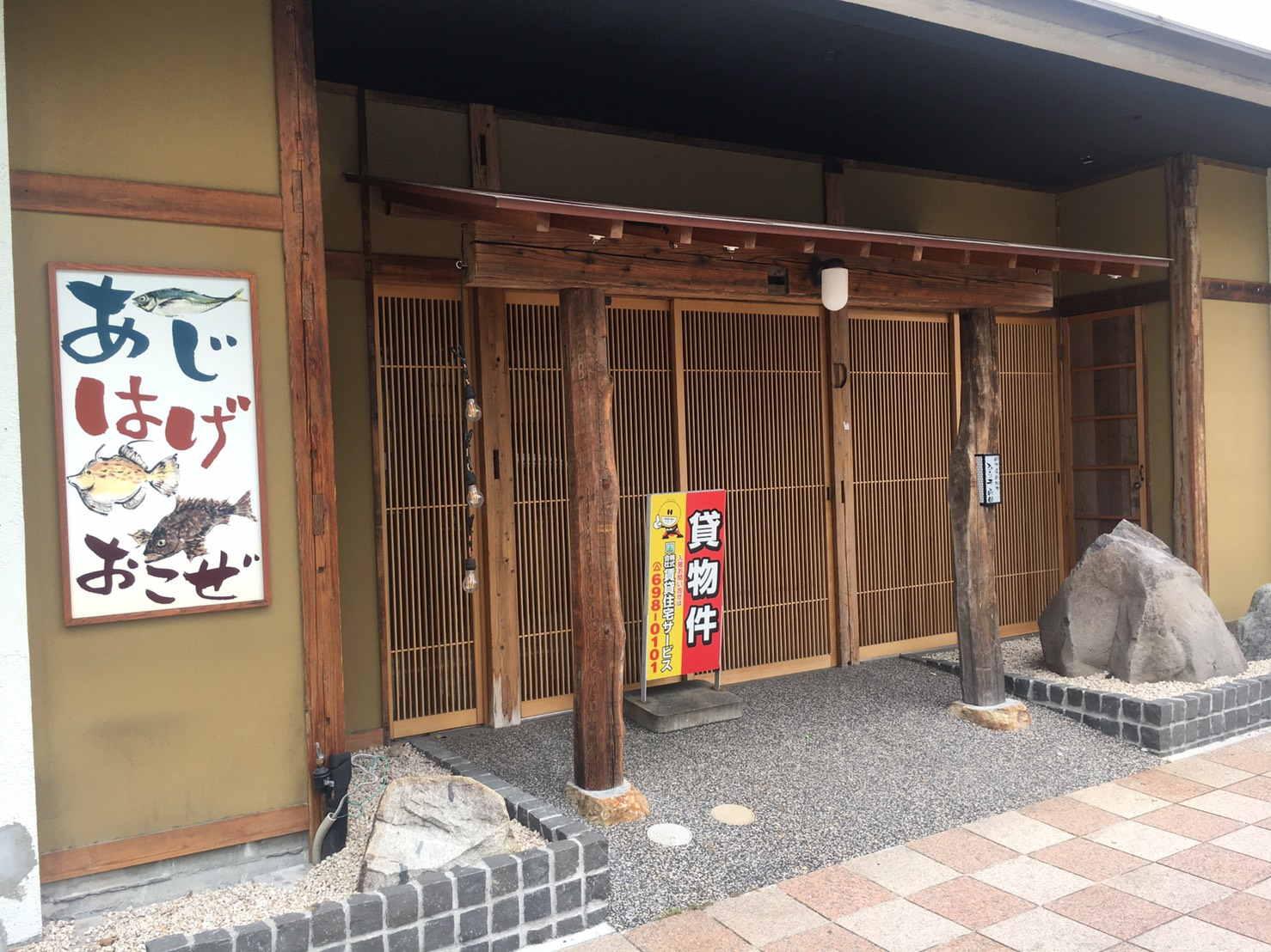 【閉店】阿波海鮮料理ひら井 両国店