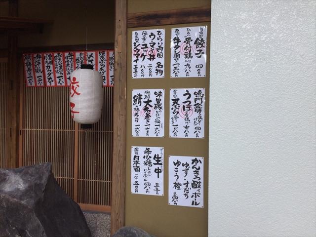 平井料理システム 海鮮料理屋「阿波海鮮料理ひら井 両国店」