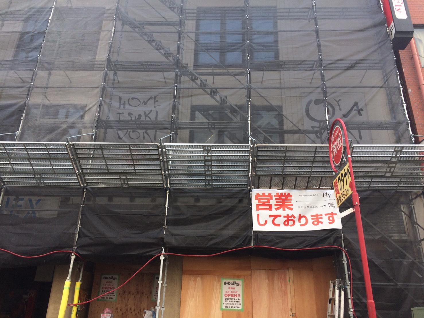 モンテローザ 目利きの銀次 徳島店