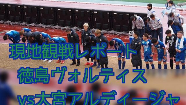 現地観戦レポート 徳島ヴォルティスvs大宮アルディージャ J2リーグ 第2節 2019年3月10日 ポカリスエットスタジアム