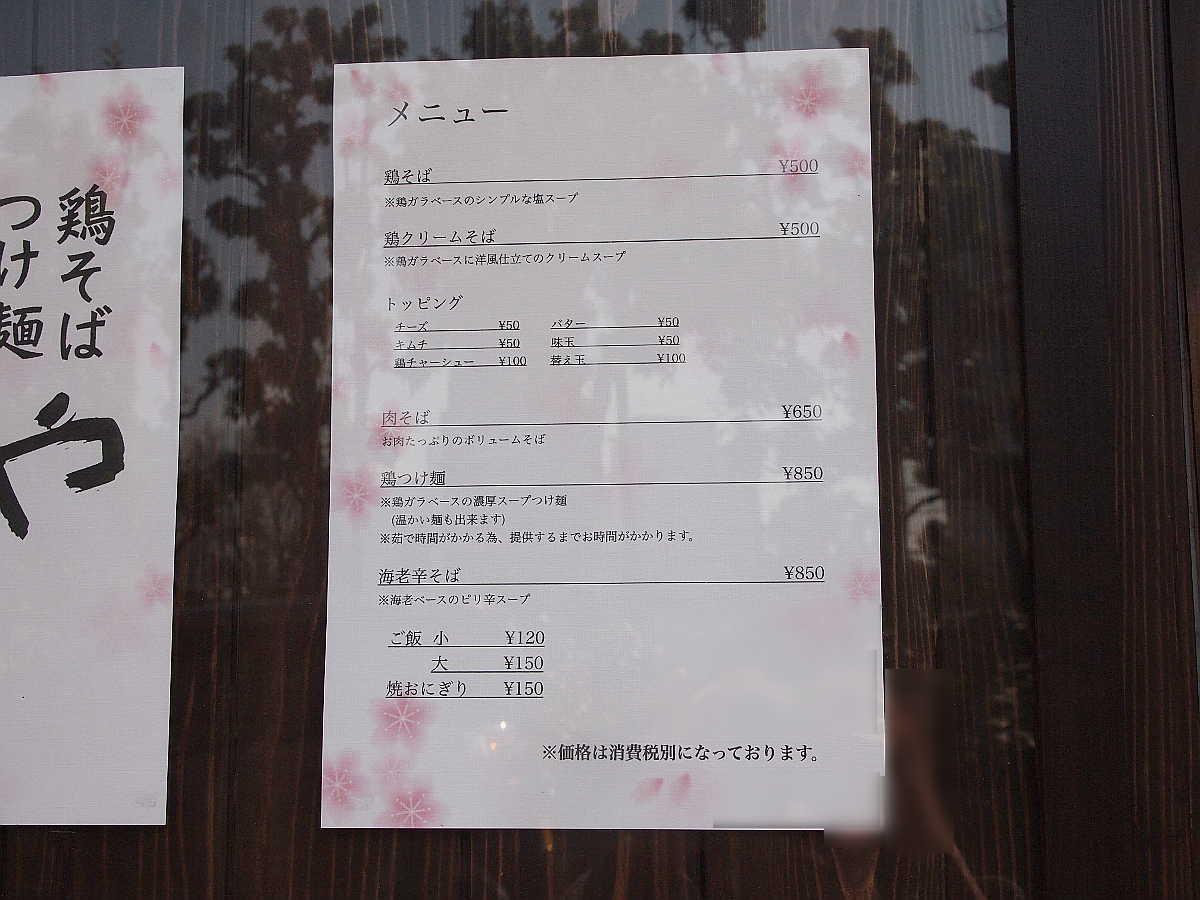 徳島市南内町 鶏そば つけ麺 すゞや 非徳島ラーメン あっさり 鶏塩ラーメン メニュー